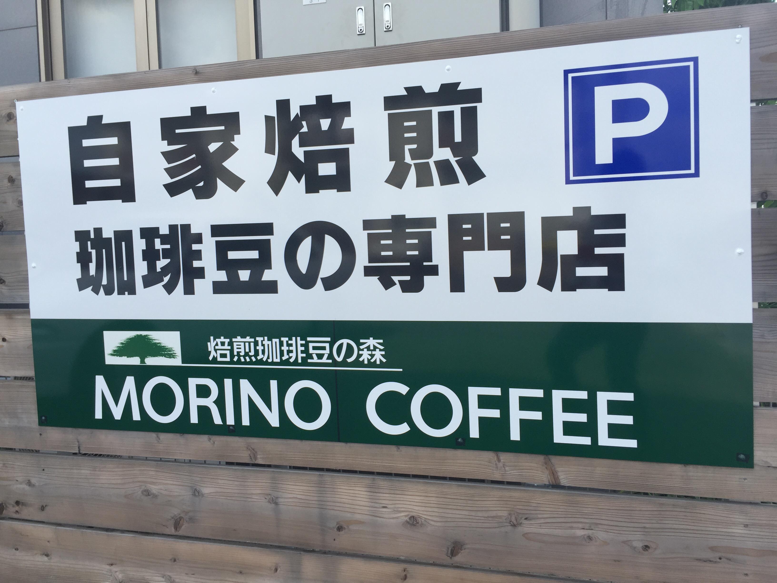 蒲生郡日野町の自家焙煎 珈琲豆の専門店 MORINO COFFEE | 滋賀で ...